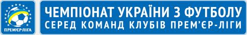 Офіційний сайт Прем'єр-ліги України