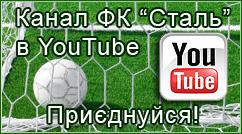 Офіційний канал ФК Сталь Дніпродзержинськ на YouTube